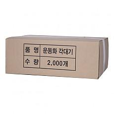 운동화 깍대기 2000pcs